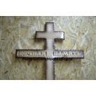Крест Вечная память с каймой резной
