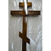 Крест Вечная память резной
