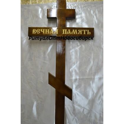 Крест простой Вечная память