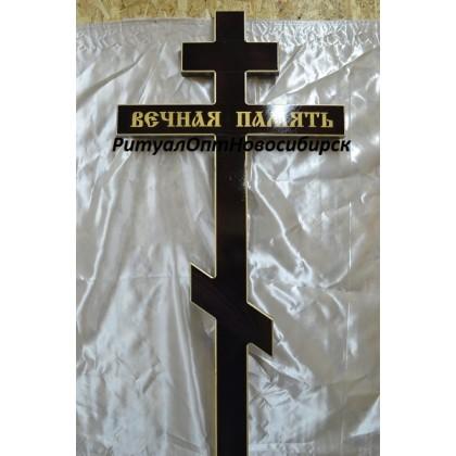 Крест Вечная память с окантовкой