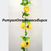 Цепочка Роза 210 см