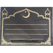 Табличка мусульманская золото